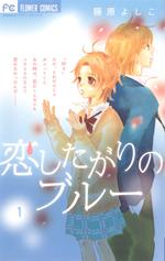 Koishi_Tagari_no_Blue_Vol01