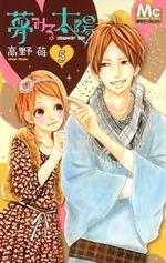 Yumemiru Taiyou1